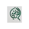Ali Zaid Al Quraishi & Brothers  logo