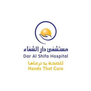 Dar Al-Shifa Hospital Careers (2019) - Bayt com