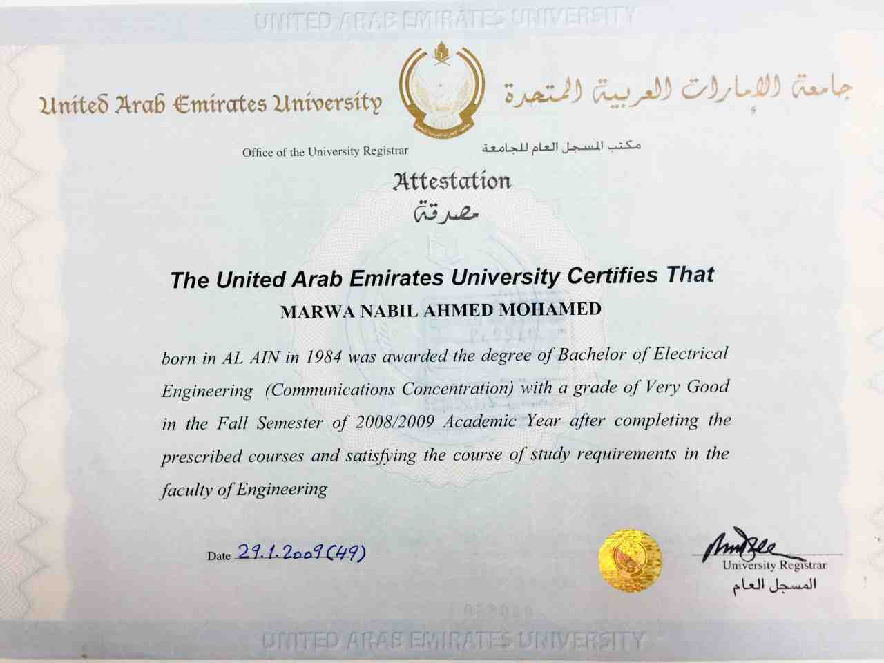 Marwa Mohamed Baytcom Electrical Engineering Plan Uaeu Communication