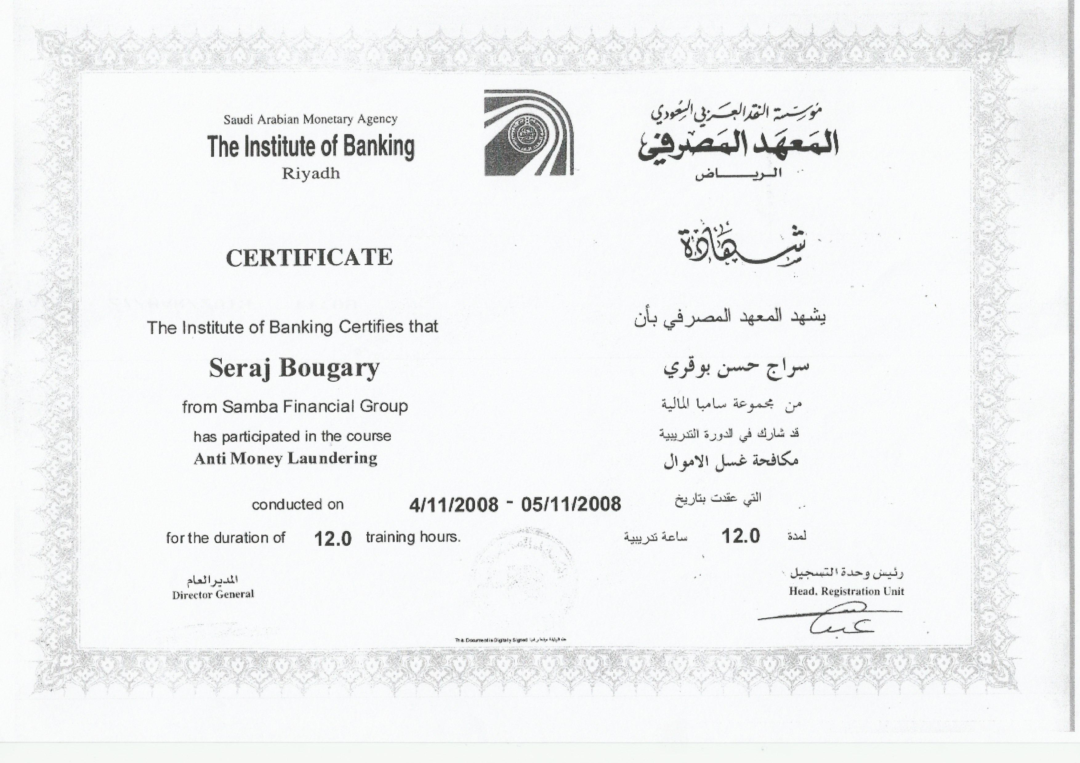 Siraj Bougary Bayt