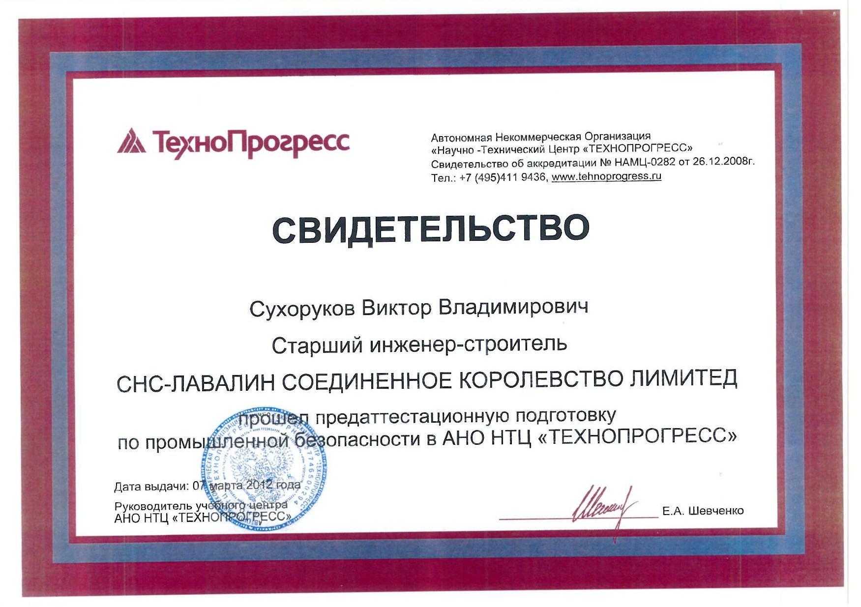 viktor sukhorukov