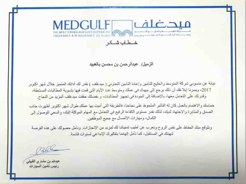 Abdulrahman bilobeid bayt acknowledgment letter the best performing employee in the motor claims dept certificate thecheapjerseys Choice Image