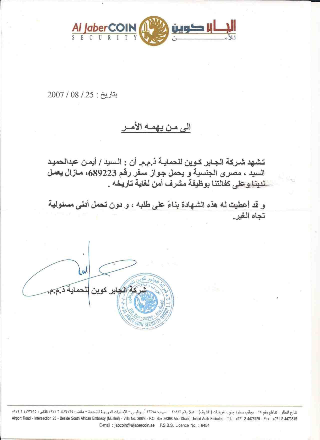 al jaber coin security group llc abu dhabi